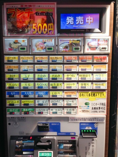 We ordered our dinner from this vending machine